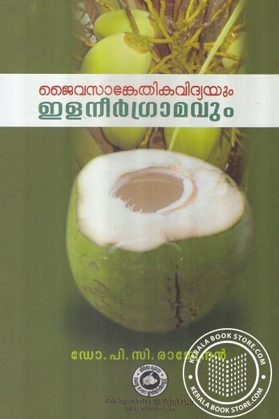Cover Image of Book Jaivasankethikavidhyayum Elaneergramavum