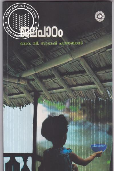 Cover Image of Book ജലപാഠം
