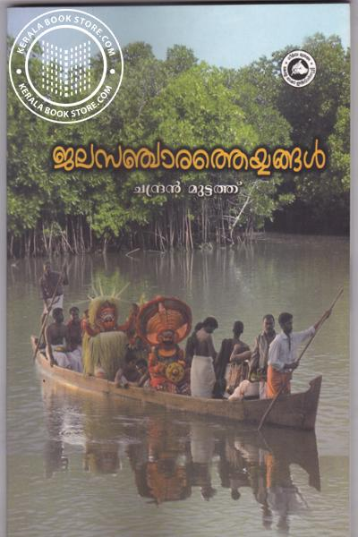 Cover Image of Book Jalasanchara Theyyangal