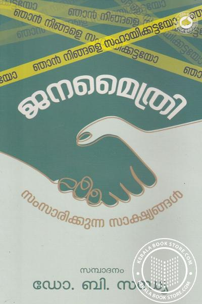 Image of Book ജനമൈത്രി സംസാരിക്കുന്ന സാക്ഷ്യങ്ങള്