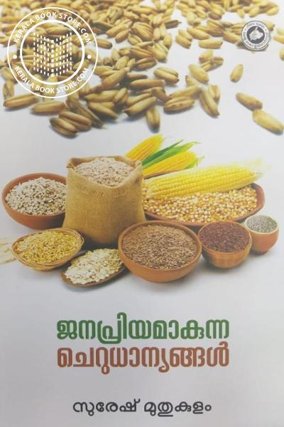 Cover Image of Book Janapriyamakkunna Cherudhanyagal
