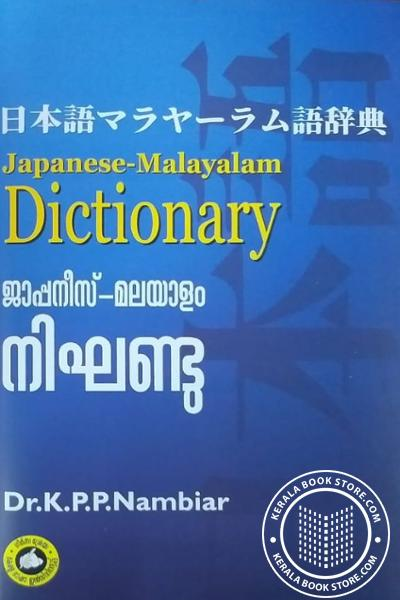 Cover Image of Book Japanese Malayalam Dictionary