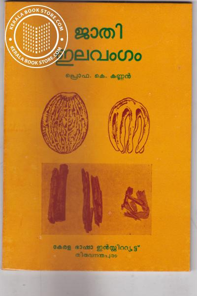 Cover Image of Book ജാതി ഇലവംഗം
