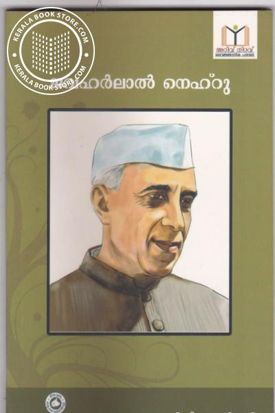Cover Image of Book Jawaharal lal Nehru