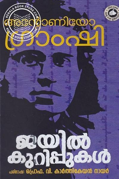 Cover Image of Book ജയില് കുറിപ്പുകള്
