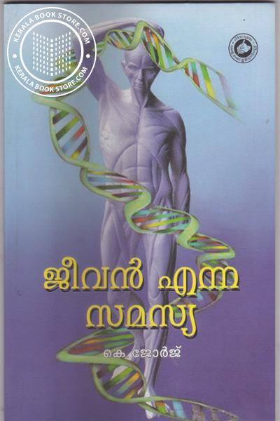 Cover Image of Book Jeevan Enna Samashya