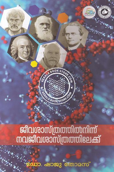 Cover Image of Book ജീവശാസ്ത്രത്തില് നിന്ന് നവജീവശാസ്ത്രത്തിലേക്ക്
