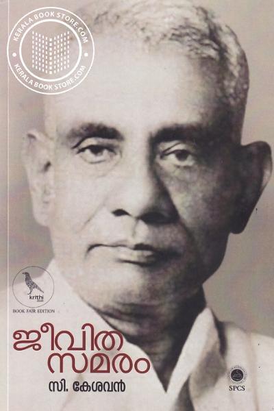 Cover Image of Book ജീവിതസമരം