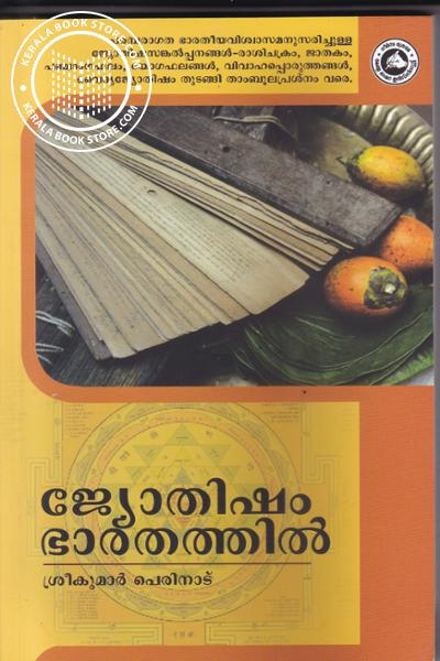 Cover Image of Book Jyothisham Bharathathil