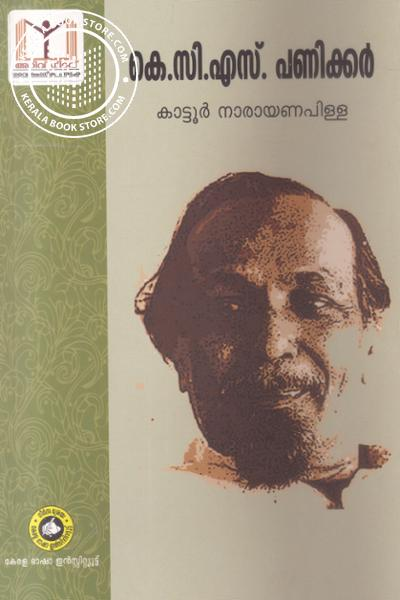 Cover Image of Book K C S Panickar