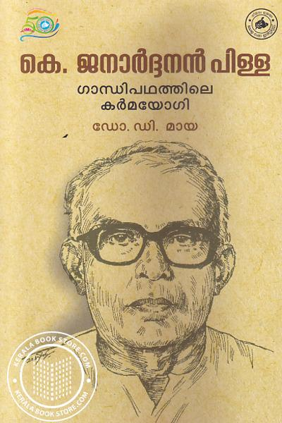 Cover Image of Book കെ ജനാര്ദ്ദനന് പിള്ള ഗാന്ധി പഥത്തിലെ കര്മ യോഗി