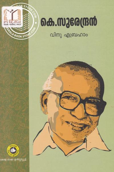 Cover Image of Book K Surendran