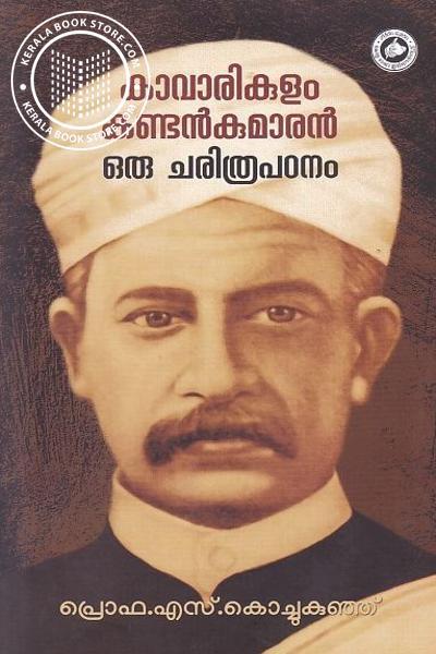 Cover Image of Book കാവാരികുളം കണ്ടന് കുമാരന് ഒരു ചരിത്ര പഠനം