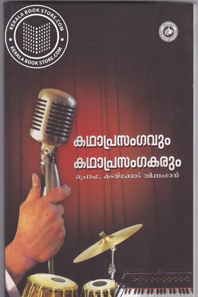 Cover Image of Book Kadhaprasamgavum Kadhaprasangakarum