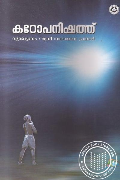 Cover Image of Book Kadopanishath