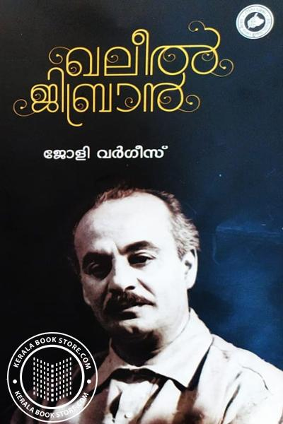 Cover Image of Book ഖലീൽ ജിബ്രാൻ