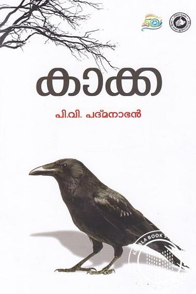 Cover Image of Book കാക്ക