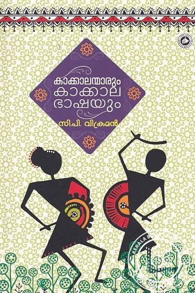 Cover Image of Book കാക്കാലന്മാരും കാക്കലഭാഷയും