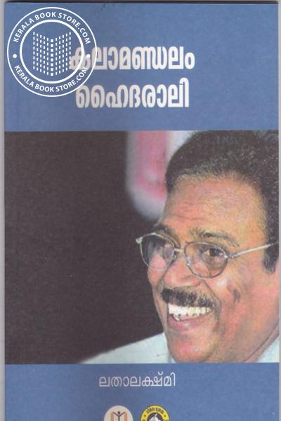 Cover Image of Book Kalamandalam Hyderali