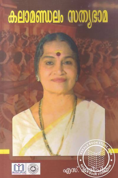 Cover Image of Book Kalamandalam Sathyabhama