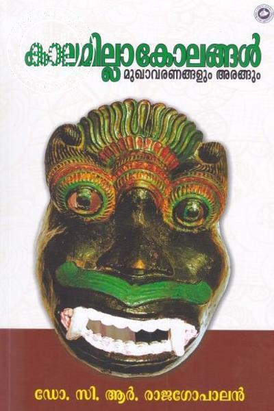 Image of Book Kalamillakolangal