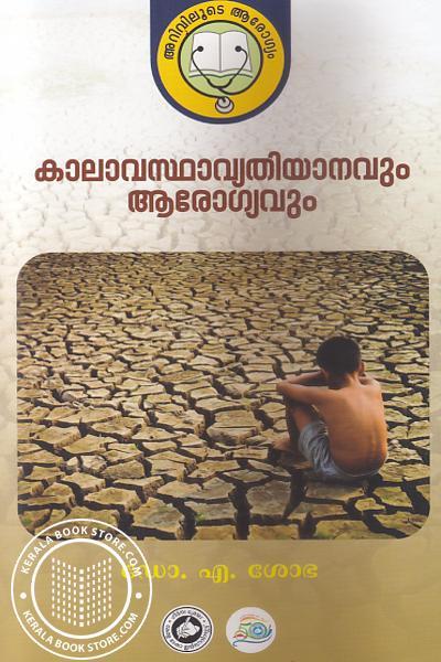 Cover Image of Book Kalavasthavyathiyanavum Arogyavum