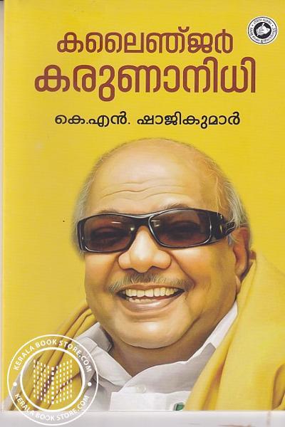 Cover Image of Book കലൈഞ്ജര് കരുണാനിധി
