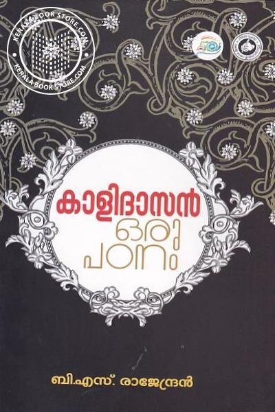 Cover Image of Book കാളിദാസന് ഒരു പഠനം