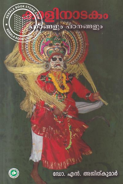 Cover Image of Book കാളിനാടകം പാഠങ്ങളും പഠനങ്ങളും