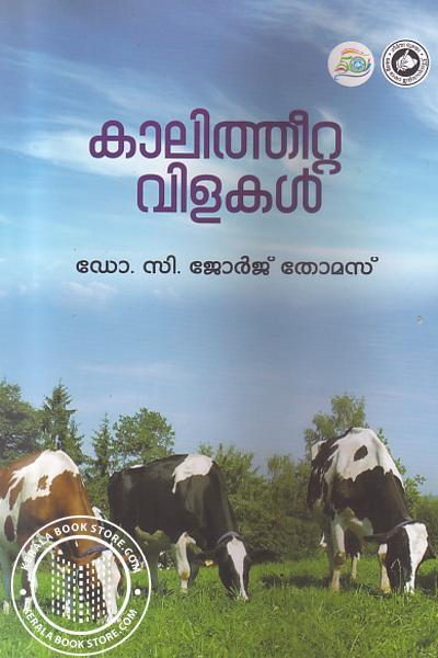 Image of Book Kalitheetta Vilakal