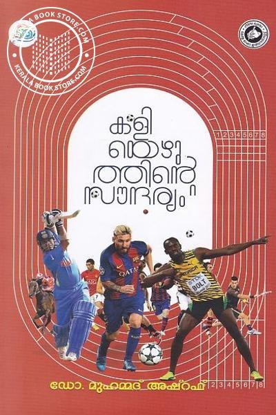 Image of Book Kaliyezhuthinte Soundaryam