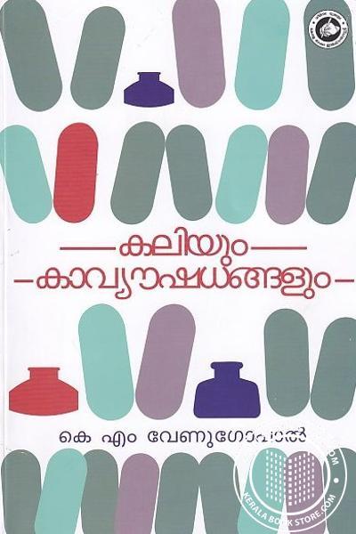Cover Image of Book കലിയും കാവ്യൗഷധങ്ങളും