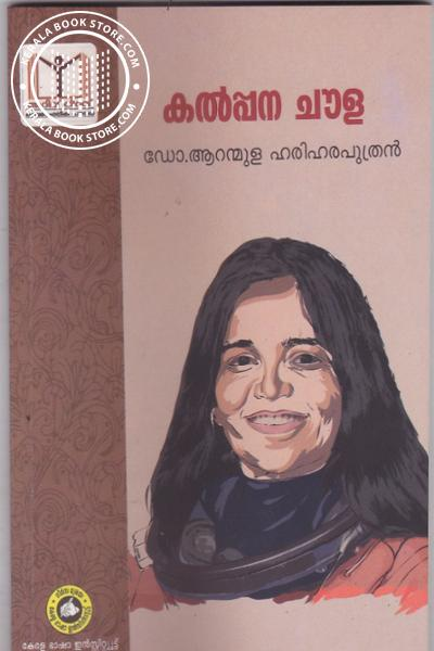 Cover Image of Book കല്‍പ്പനചൗള