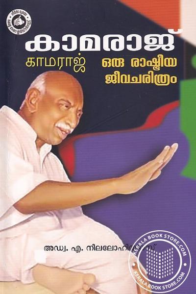 Cover Image of Book കാമരാജ് ഒരു രാഷ്ട്രീയ ജീവചരിത്രം