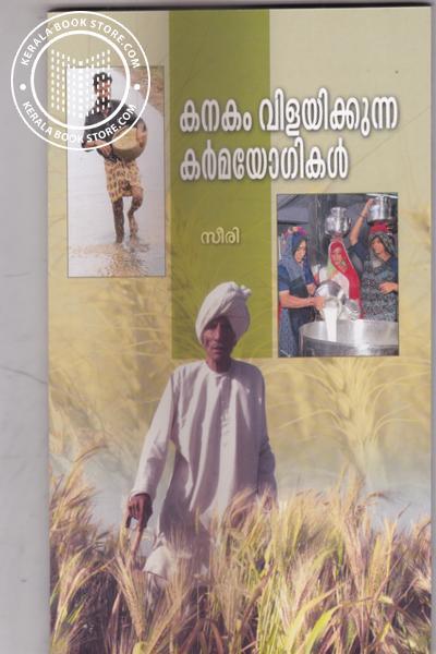 Cover Image of Book കനകം വിളയിക്കുന്ന കര്മയോഗികള്