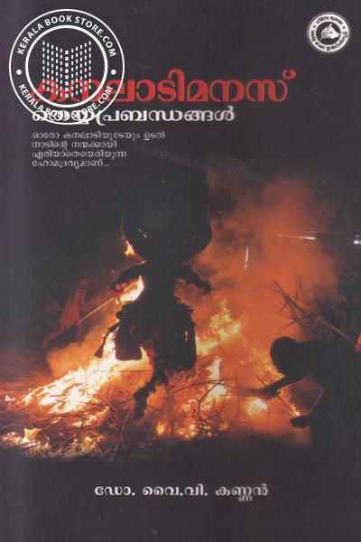 Cover Image of Book കനലാടിമനസ് തെയ്യപ്രബന്ധങ്ങള്