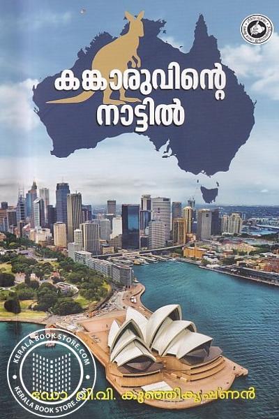 Cover Image of Book കങ്കാരുവിന്റെ നാട്ടില്