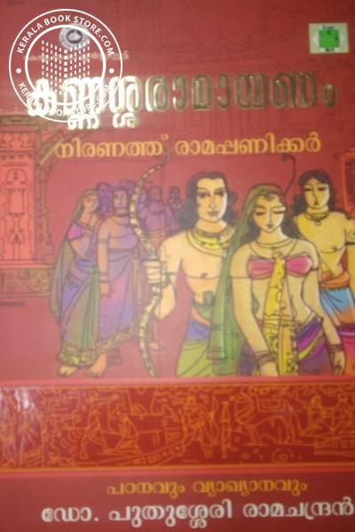Cover Image of Book കണ്ണശ്ശരാമായണം