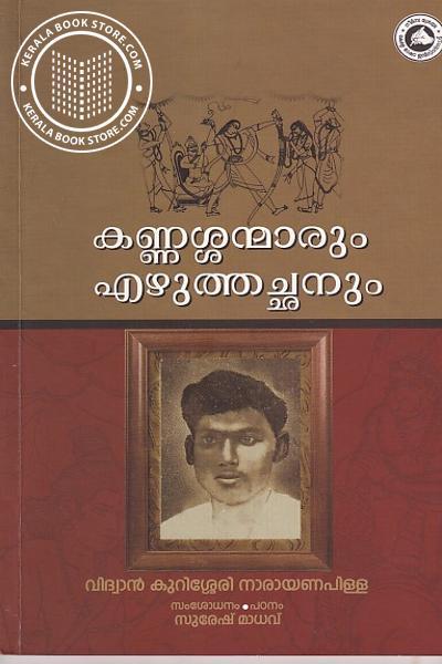 Image of Book കണ്ണശ്ശന്മാരും എഴുത്തച്ഛനും