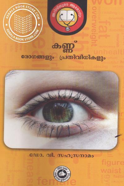 Cover Image of Book Kannu Rogangalum Prethividhikalum