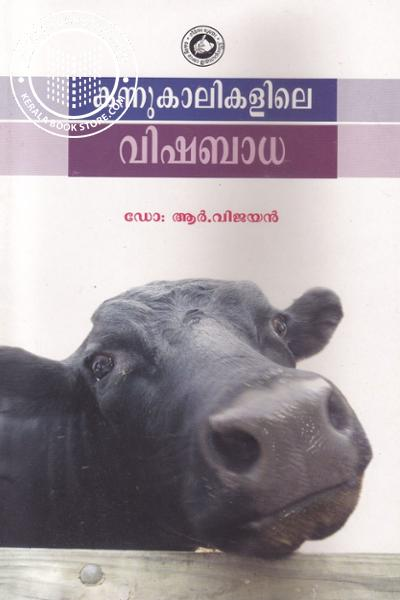 Cover Image of Book Kannukalikalile Vishabadha