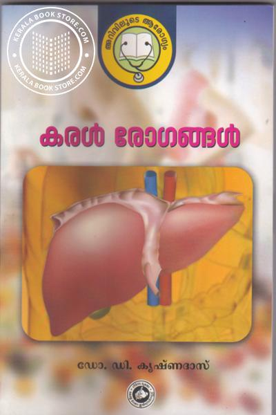 Cover Image of Book Karal Rogangal
