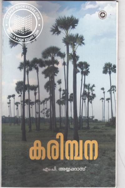 Image of Book Karimpana