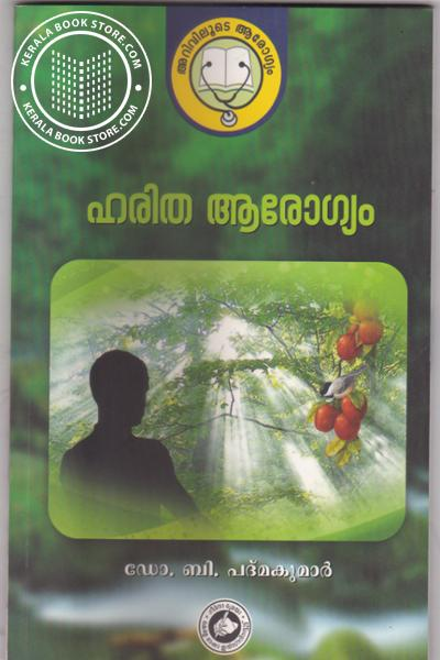Image of Book Karitha Arogram