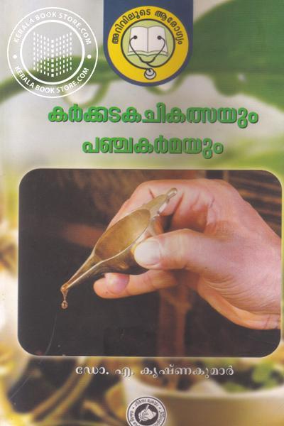 Cover Image of Book Karkkadaka Chikilsayum Panchakarmayum