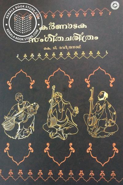 Image of Book Karnataka Sangeetha Charitram