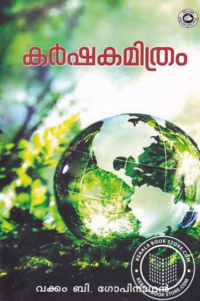 Cover Image of Book കര്ഷകമിത്രം