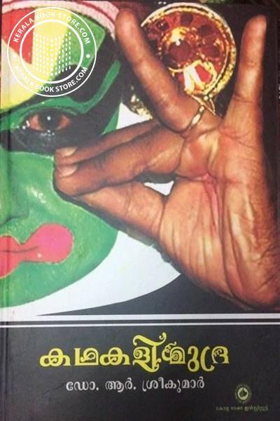 Cover Image of Book കഥകളി മുദ്ര