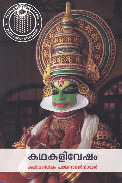 Cover Image of Book കഥകളിവേഷം