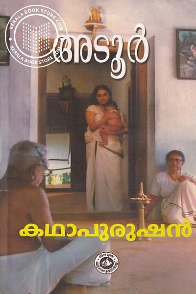 Cover Image of Book കഥാപുരുഷന്‍